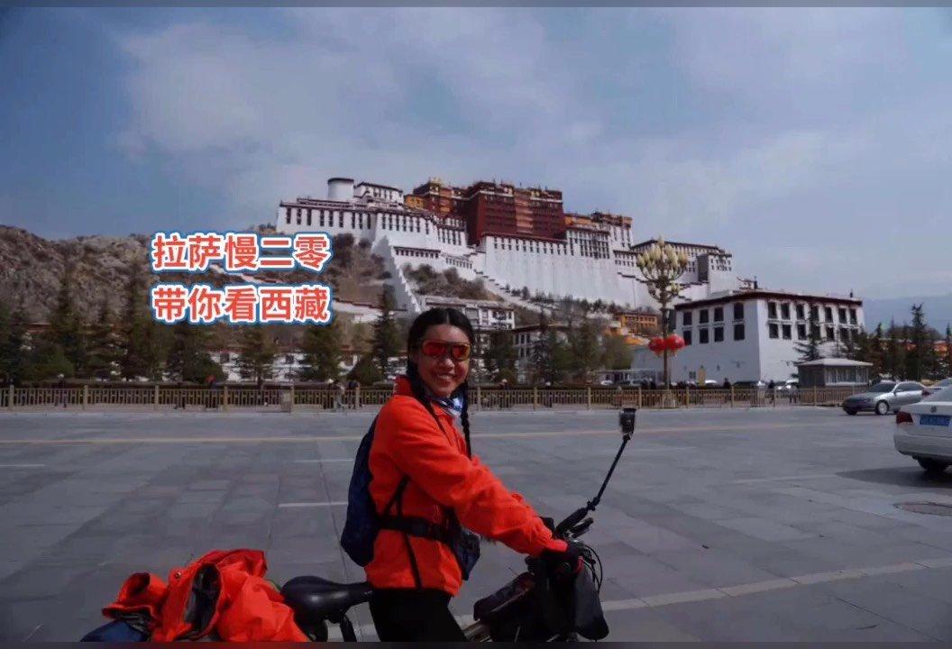 拉萨慢二零 带你看西藏! 去年小伙死飞北京来,今年姑娘阿里去,都动起来吧~ #西藏旅行 #拉萨骑行 #拉萨租自行车