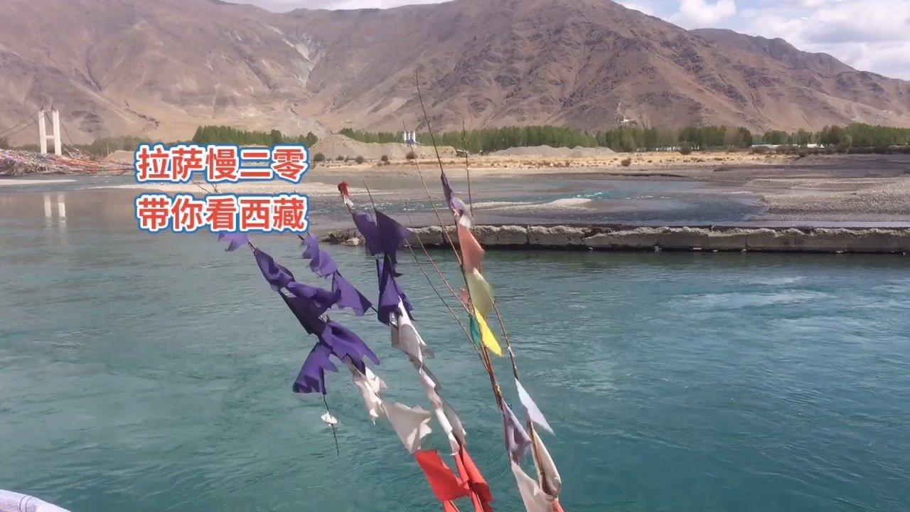 拉萨慢二零 带你看西藏! 五一米拉骑行剪辑二,拉萨河依旧那么美丽~ #西藏旅行 #拉萨骑行 #拉萨租自行车