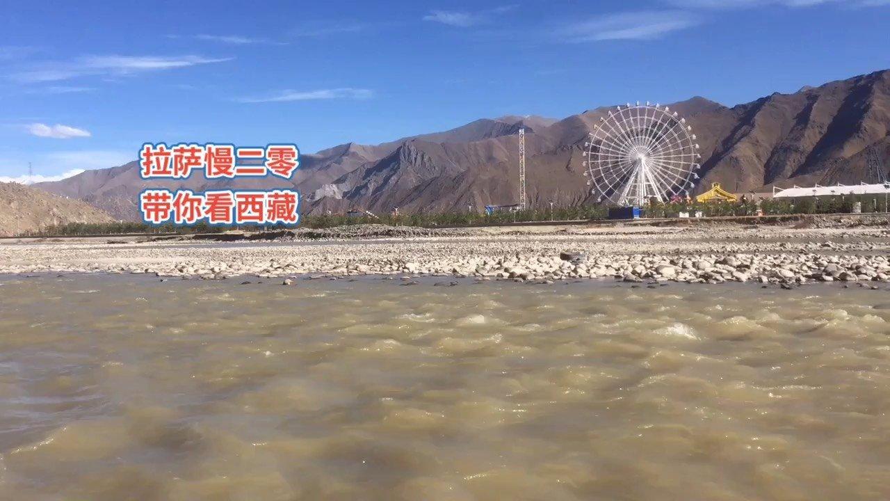 拉萨慢二零 带你看西藏! 夏天什么样?就是这样见水就下,遇河就进,爽~ #西藏旅行 #拉萨骑行 #拉萨租自行车