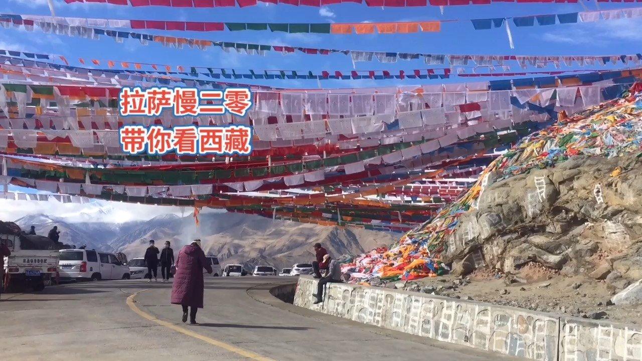 拉萨慢二零 带你看西藏! 纳金山从山头到山口拉经幡要400米,从山头到山头用多少~ #拉萨骑行 #拉萨租自行车 #西藏旅行