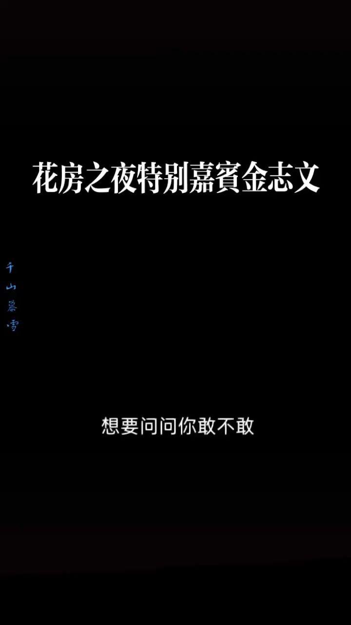 """#2021花房之夜 #花椒好声音  """"金""""曲集锦,迎光绽放。"""