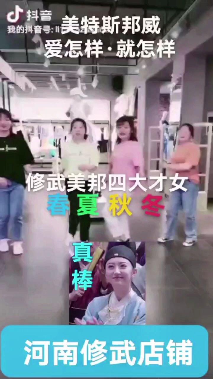 修武美邦时代弄潮女春夏秋冬!