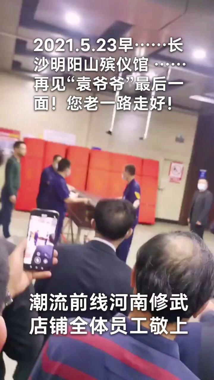 """2021.5.23早……长沙明阳山殡仪馆 ……再见""""袁爷爷""""最后一面!您老一路走好!"""