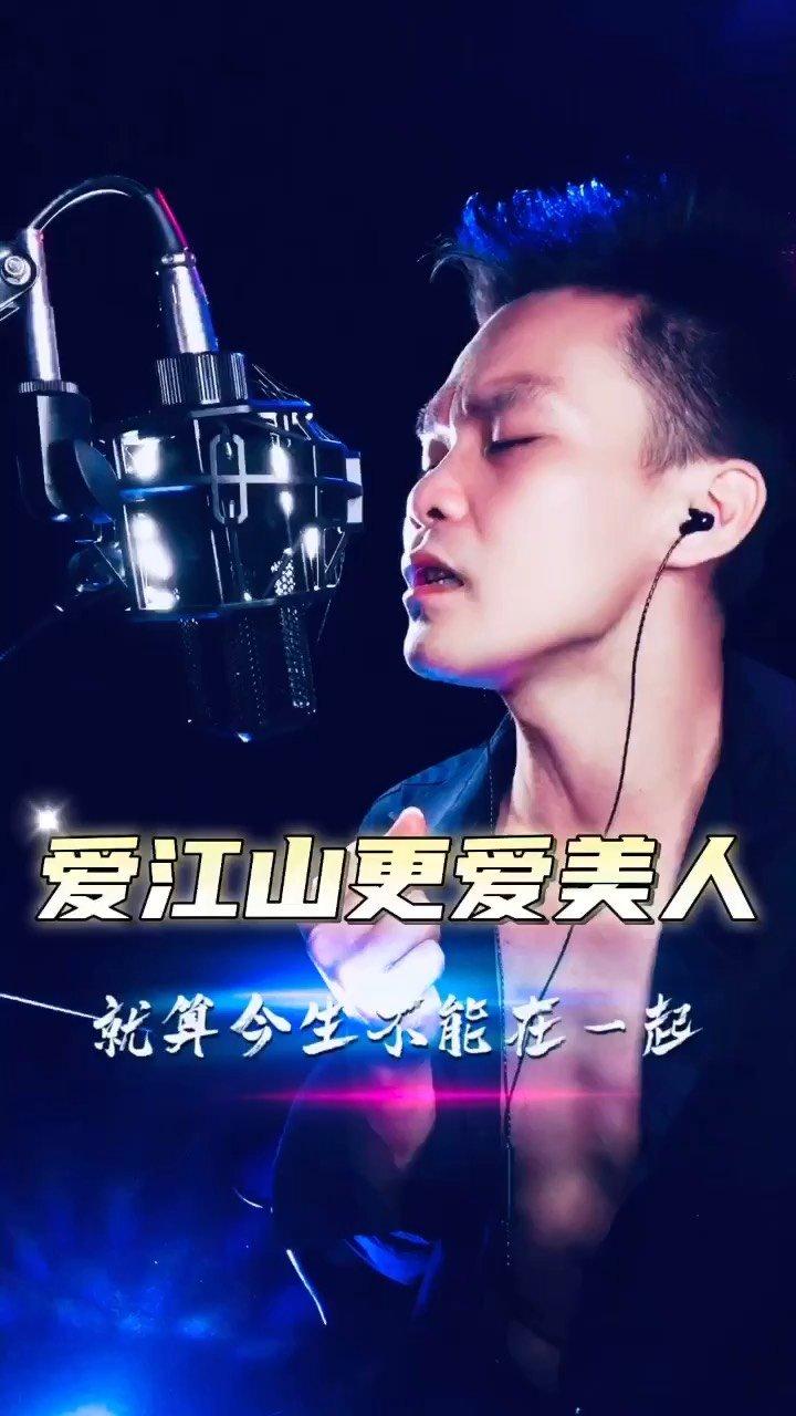 爱江山更爱美人#我的七星推荐主播 #花椒好声音