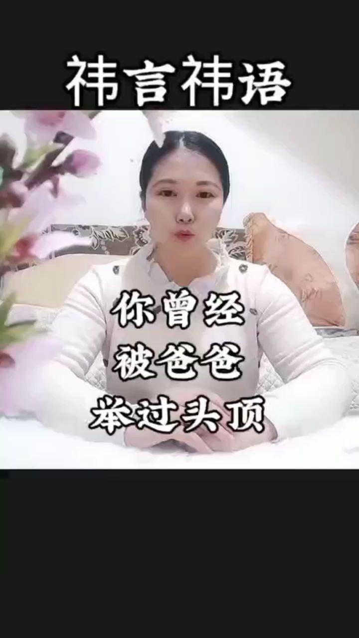 别低头,你曾经被爸爸举过头顶;别卑微,你是妈妈拼ming也要生下来的#四月你好