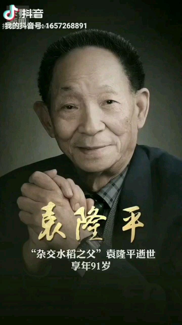 中国最伟大的,伟人,一路走好???
