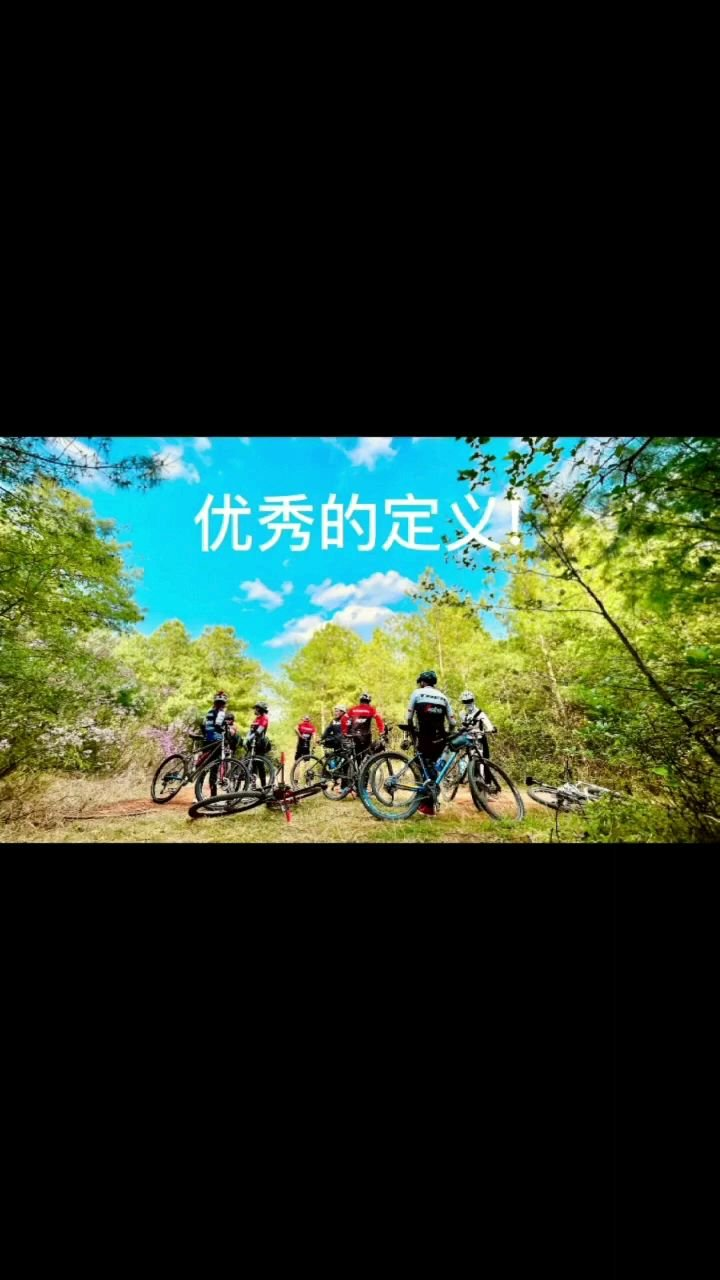 优秀的定义 优秀的骑行者,不是自己骑够骑好,而是能带动多少人,骑够骑好!