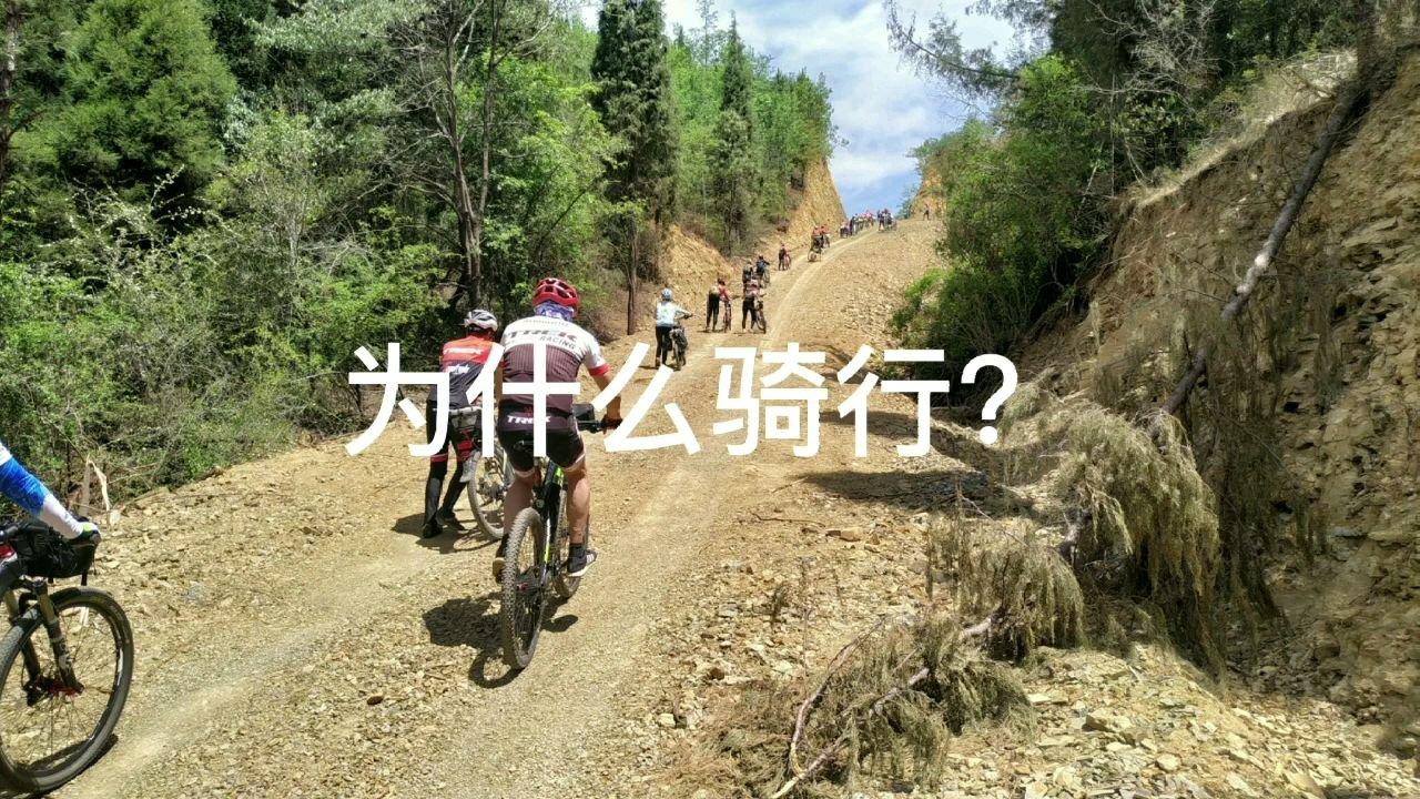 为什么骑车,因为山就在那里! 尘土已残香粉艳,荔枝犹到马嵬坡,热烈庆祝,骑行篱笆洞,顺利结束!