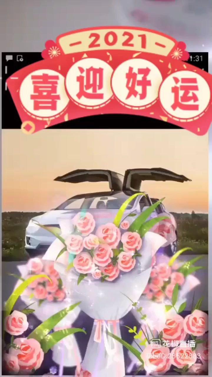 祝俺车哥2021年好运连连?? 桃花运满满??? 送给哥哥美美的花花???