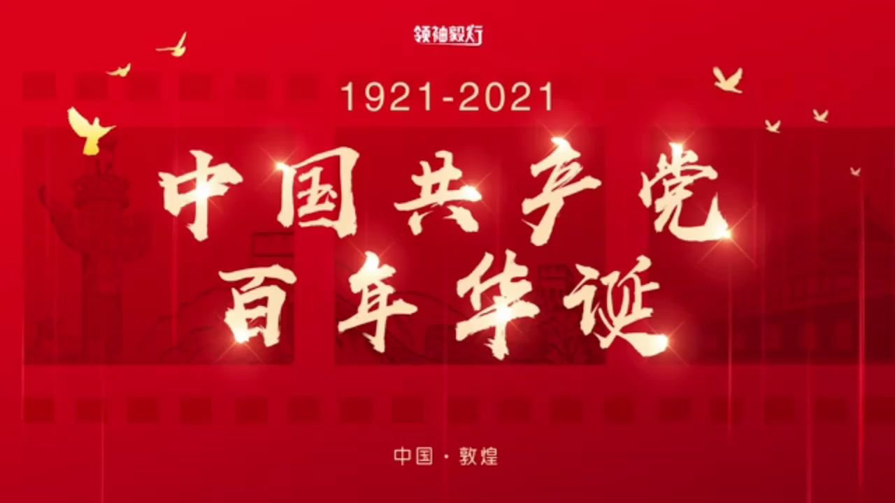 祝福伟大的党和祖国繁荣昌盛国泰民安??