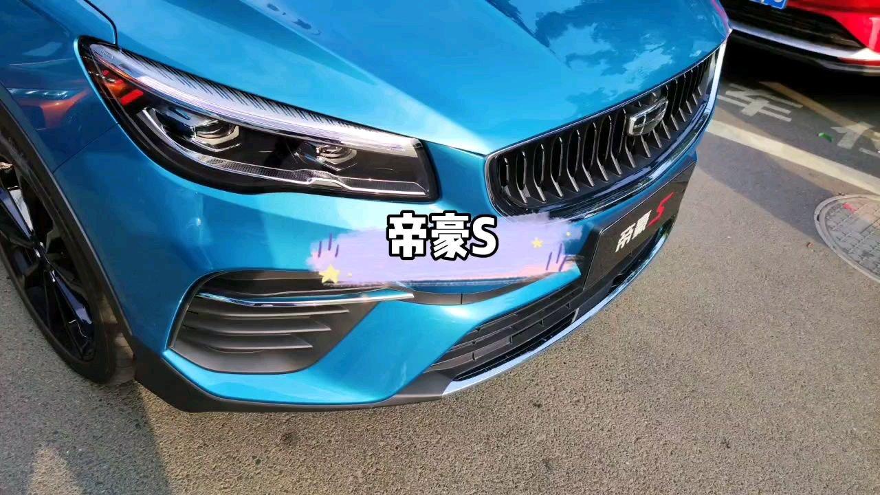 #帝豪S 实车到店,欢迎到店品鉴#西物吉利 #汽车