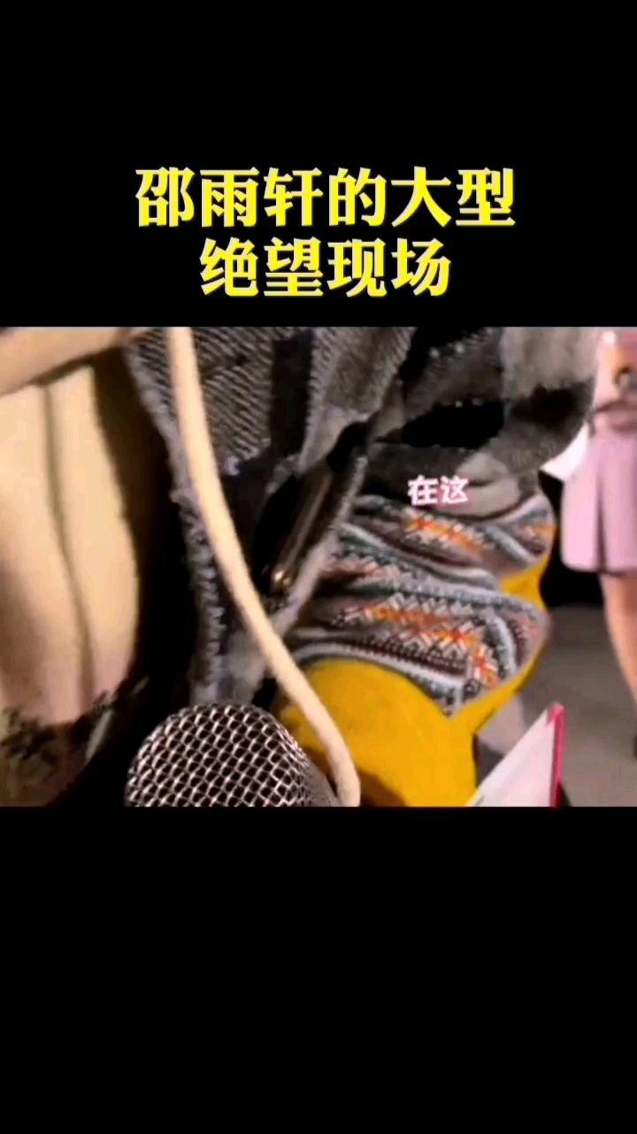 邵雨轩的大型绝望现场#贝勒爷的沙雕日常