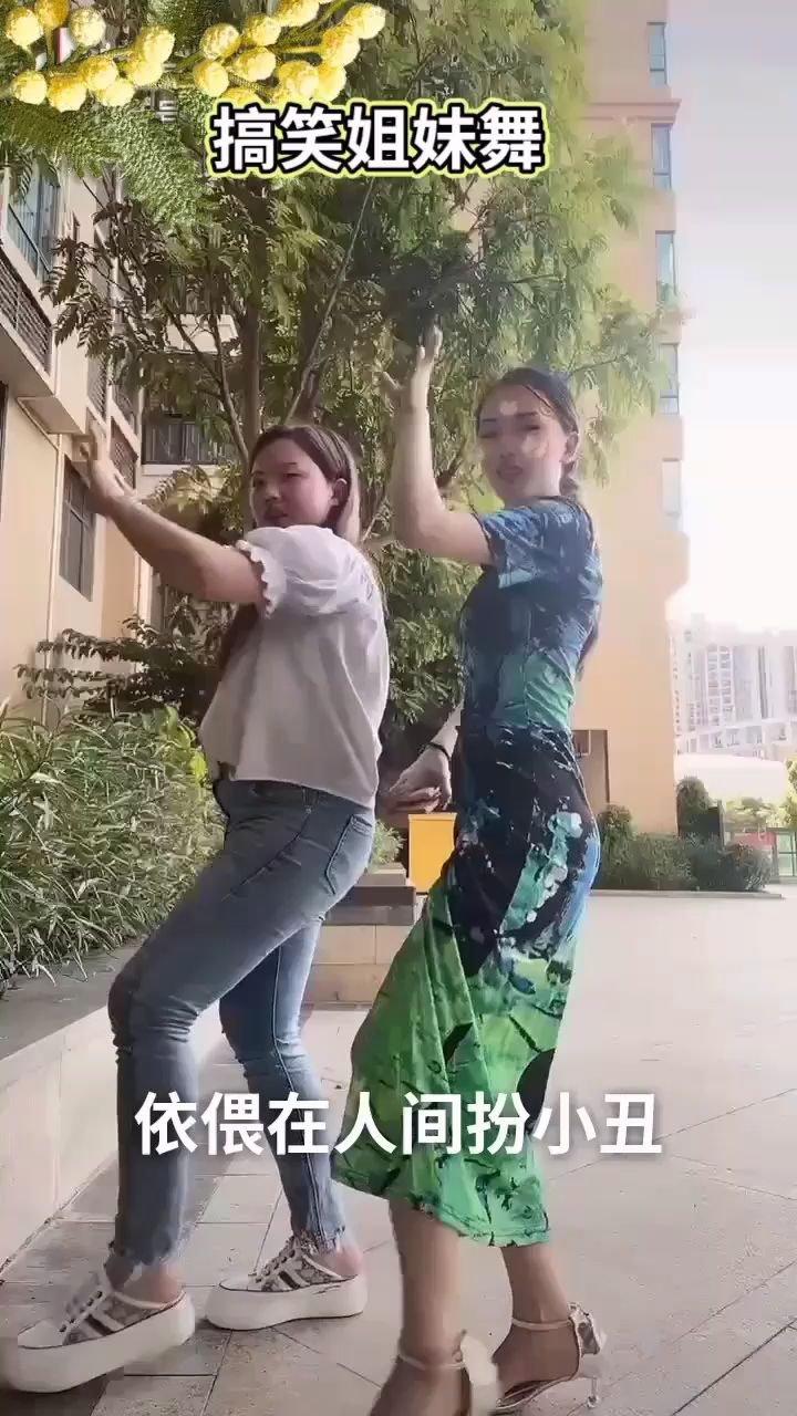 和妹妹在一起跳舞就是快乐,风景特别好看极了