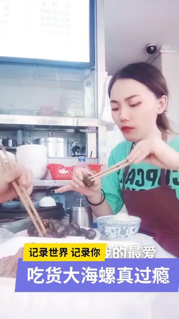 吃饭咯,美味的田螺