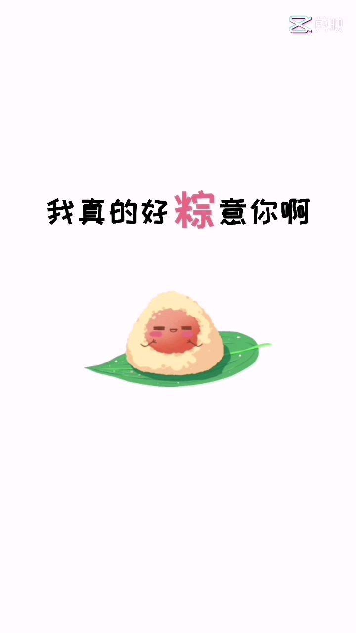 一年一端午,一岁一安康,愿你粽是快乐,粽是微笑,粽是喜悦,粽是好运,粽是成功,佳佳祝大家端午安康呦。#我家端午节 #端午节快乐