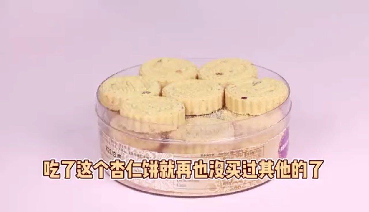 这款杏仁饼你不会还没吃过吧 不会吧#美食 #澳门零食 #澳门 #澳门旅游