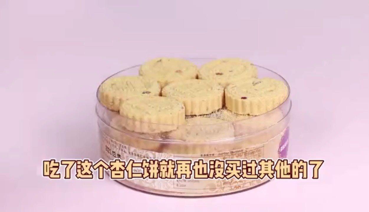 这么好吃的杏仁饼,你不试试嘛#澳门 #澳门零食 #好物分享