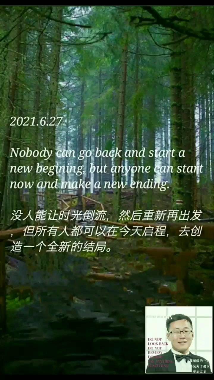 没人能让时光倒流,然后重新再出发,但所有人都可以在今天启程,去创造一个全新的结局。