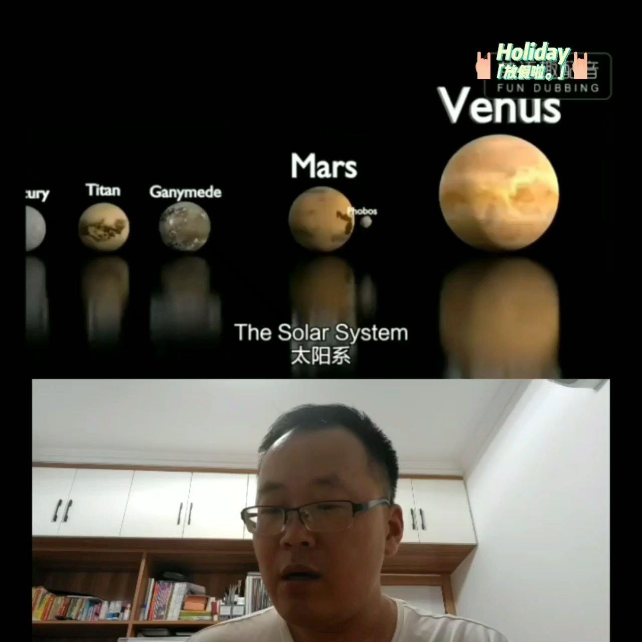 太阳系英语趣配音