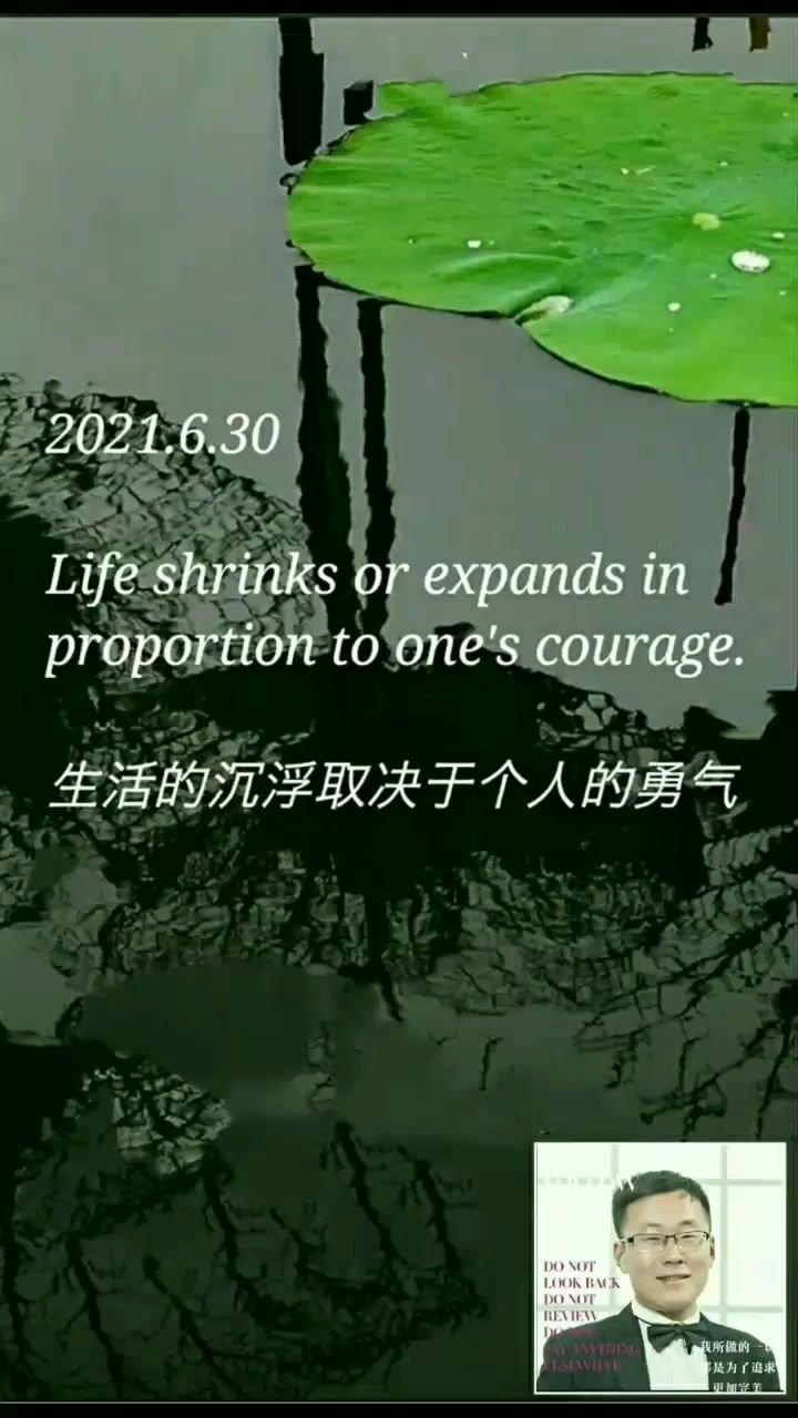 生活的沉浮取决于个人的勇气。