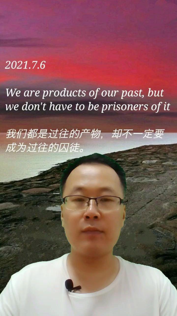 我们都是过往的产物,却不一定要成为过往的囚徒。