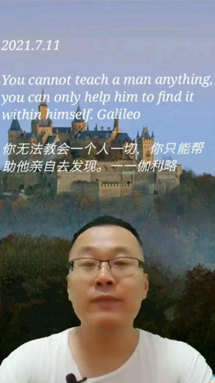 你无法教会一个人一切,你只能帮助他亲自去发现。