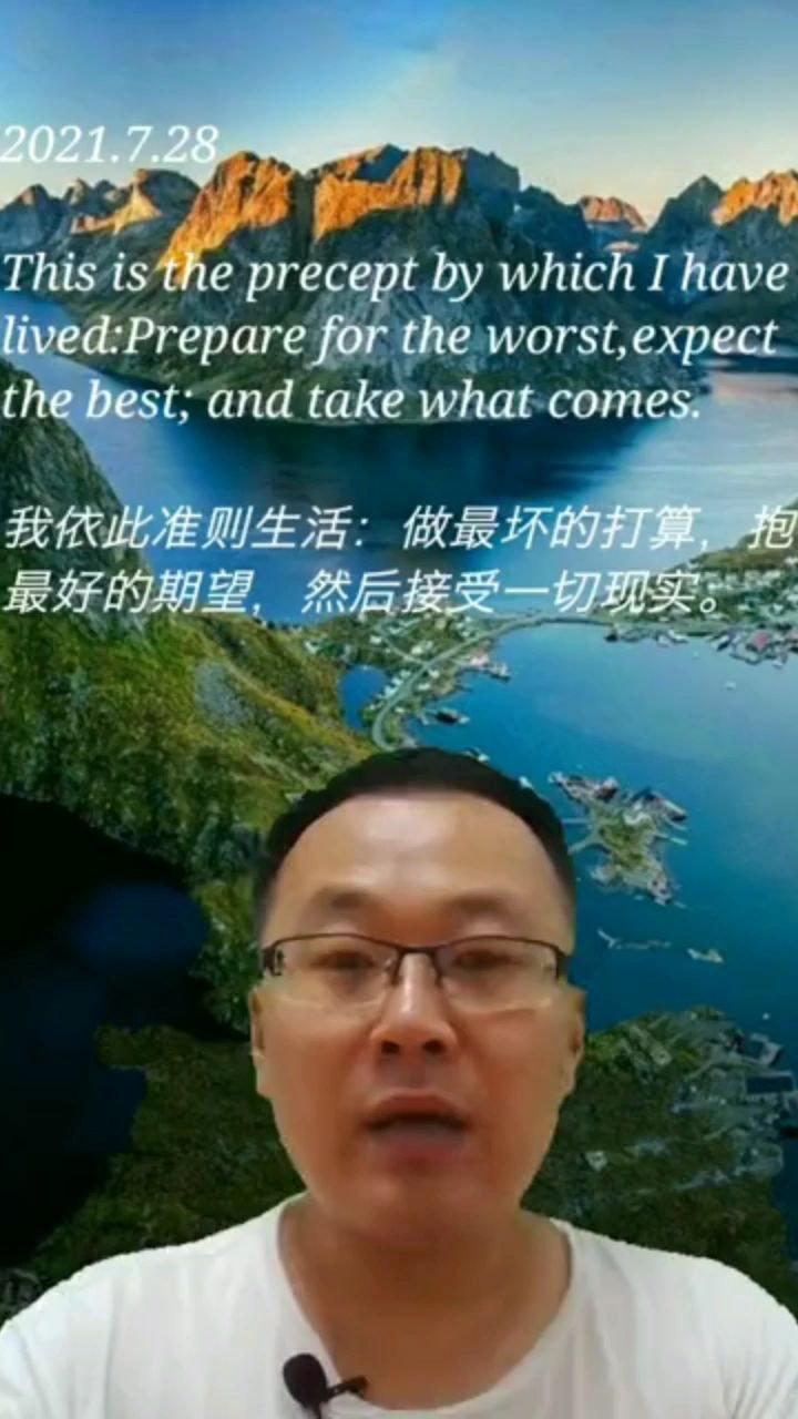 我依此准则生活:做最坏的打算,抱最好的期望,然后接受一切现实。