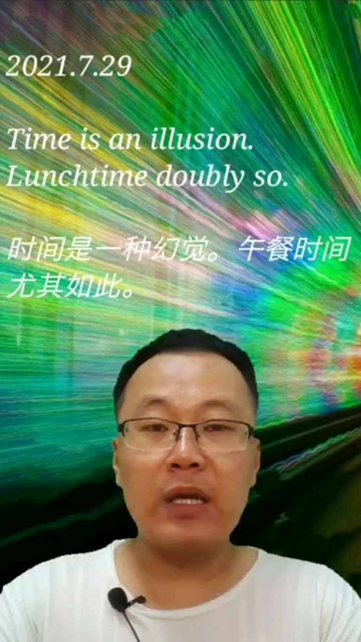 时间是一种幻觉。午餐时间尤其如此。