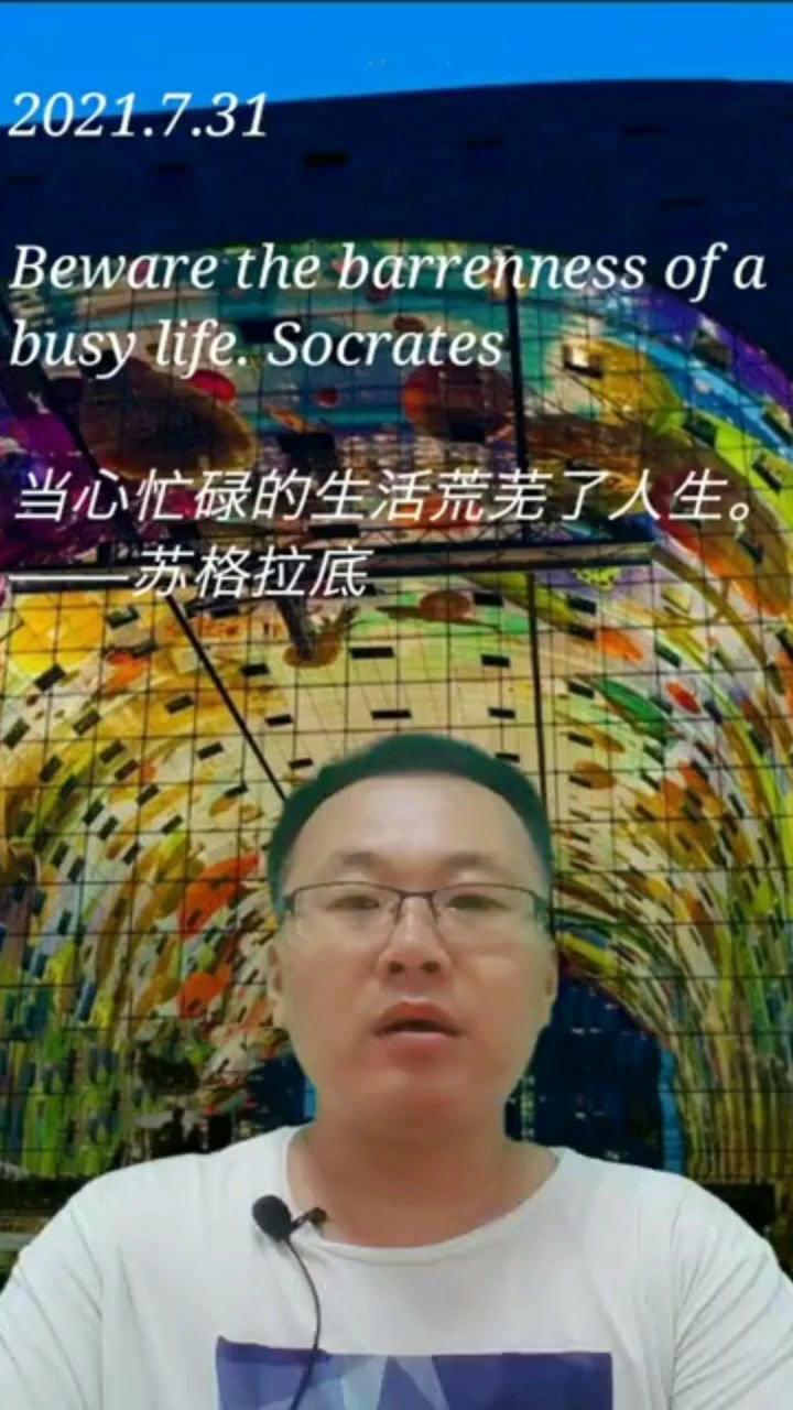当心忙碌的生活荒芜了人生。