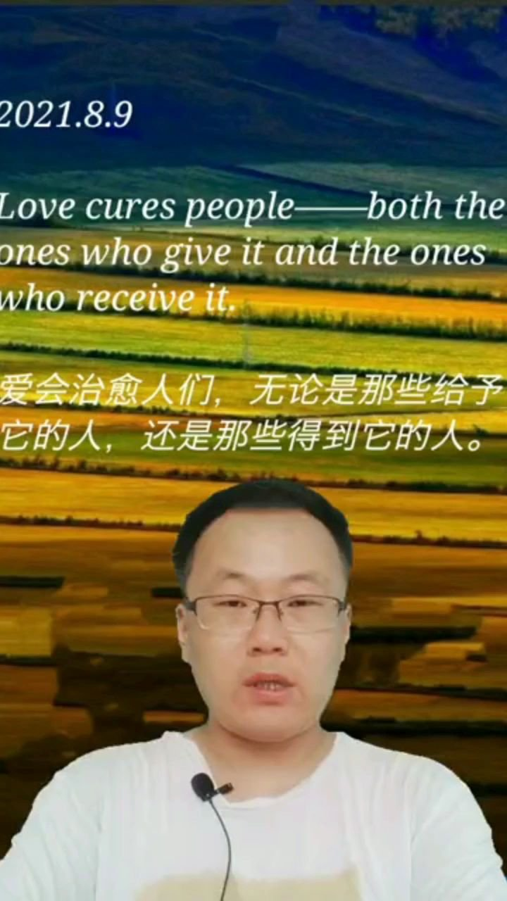 爱会治愈人们,无论是那些给予它的人,还是那些得到它的人。