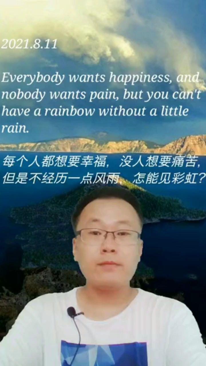 每个人都想要幸福,没人想要痛苦,但是不经历一点风雨,怎能见彩虹?