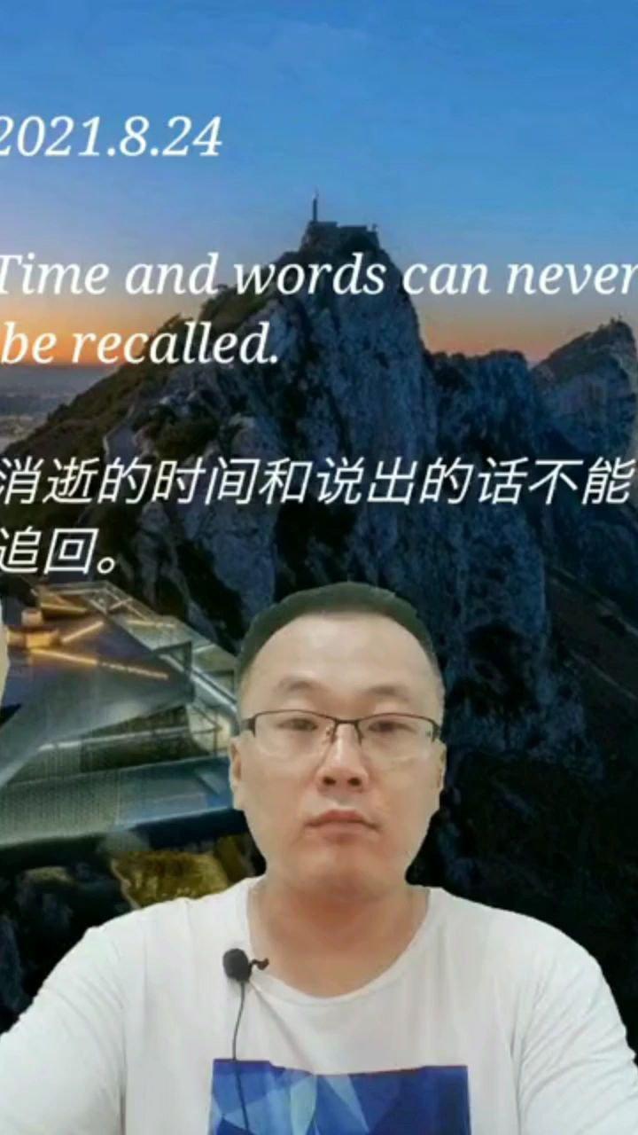 消逝的时间和说出的话不能追回。