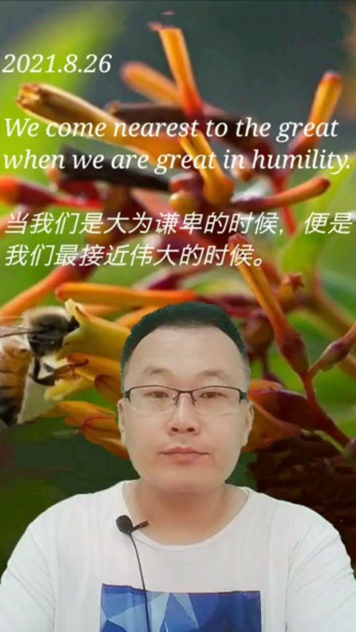 当我们是大为谦卑的时候,便是我们最接近伟大的时候。