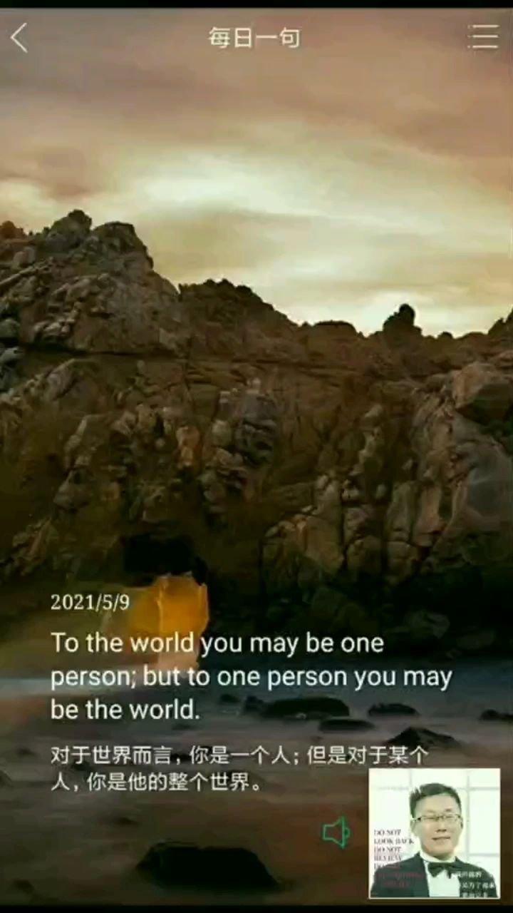 对于世界而言,你是一个人;但是对于某个人,你是他的整个世界。#英语