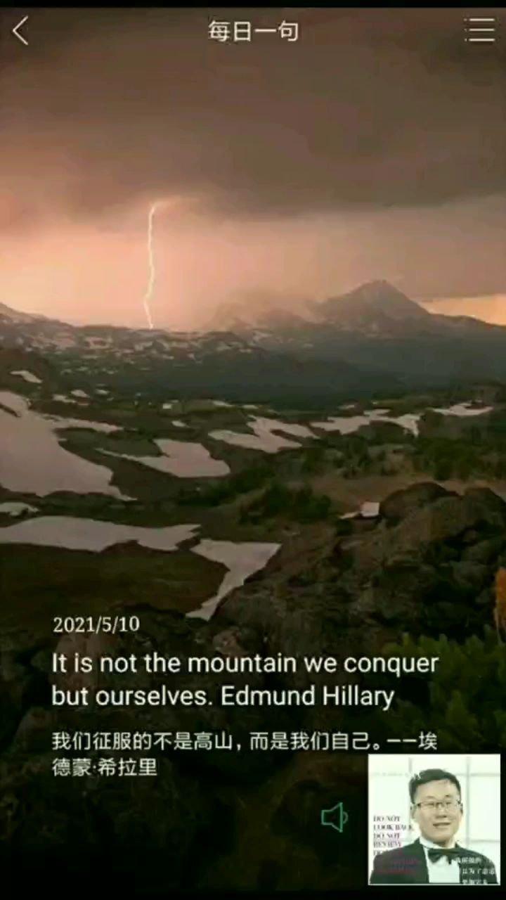 我们征服的不是高山,而是我们自己。