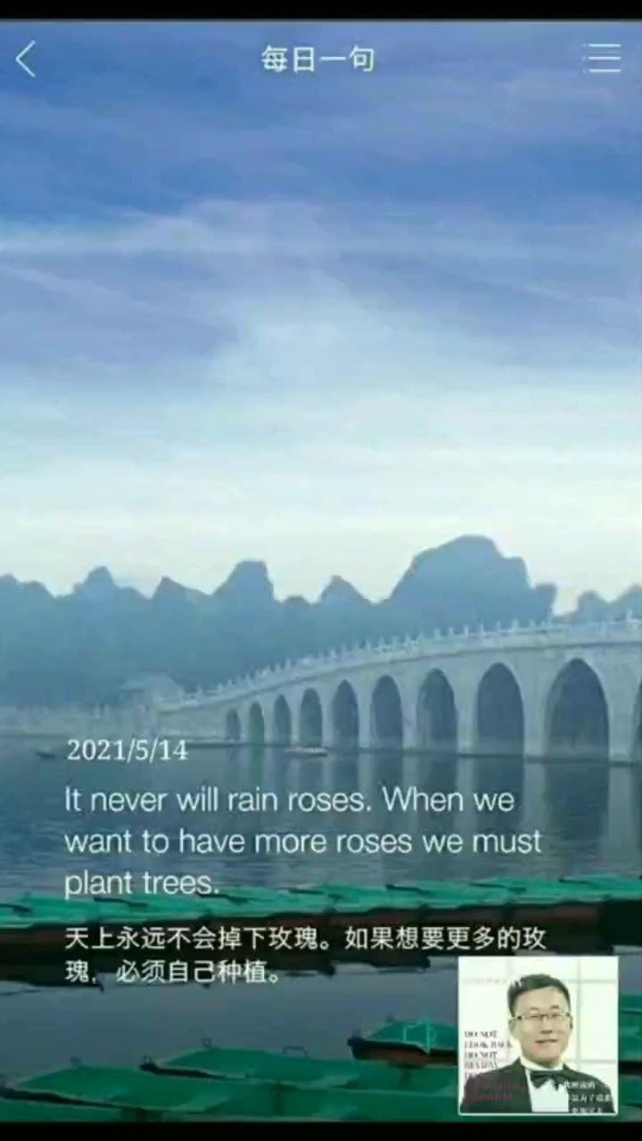 天上永远不会掉下玫瑰。如果想要更多的玫瑰,必须自己种植。