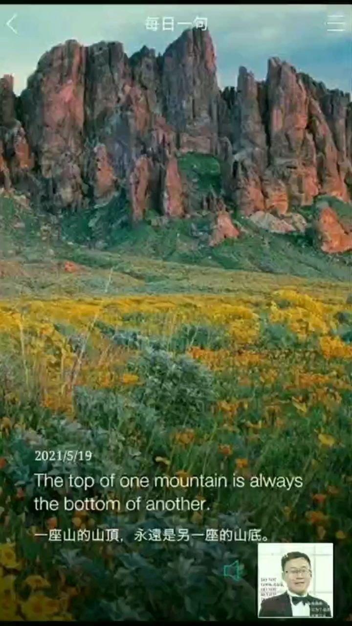 一座山的山顶,永远是另一座的山底。