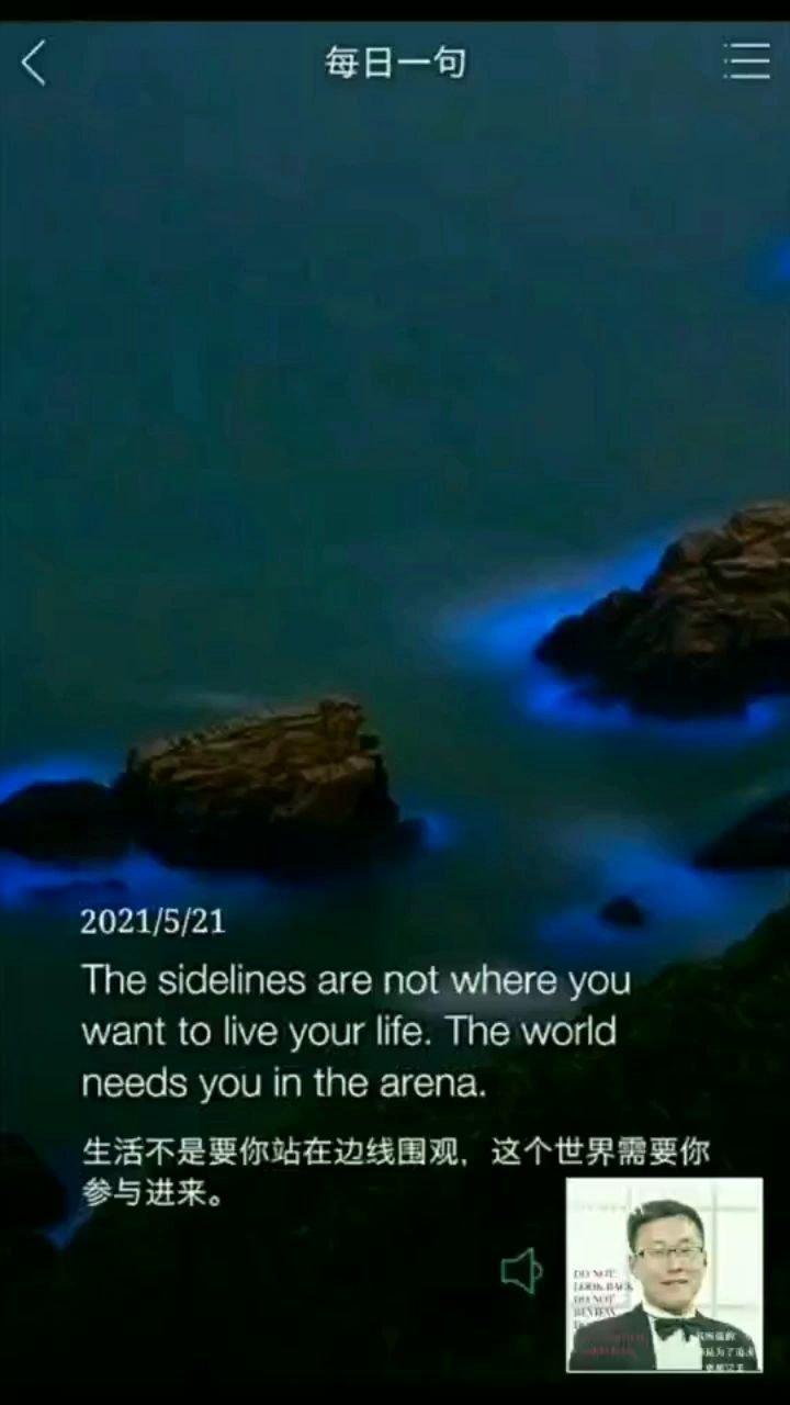 生活不是要你站在边线围观,这个世界需要你参与进来。
