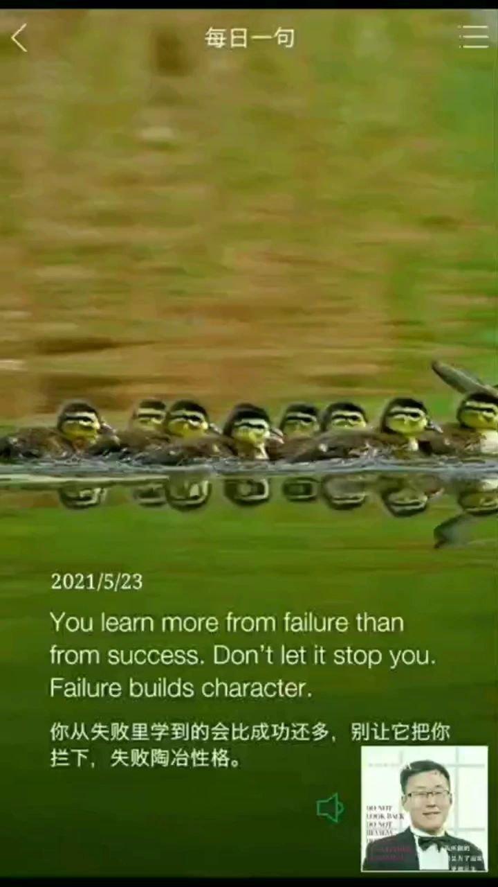 你从失败里学到的会比成功还多,别让它把你拦下,失败陶冶性格。