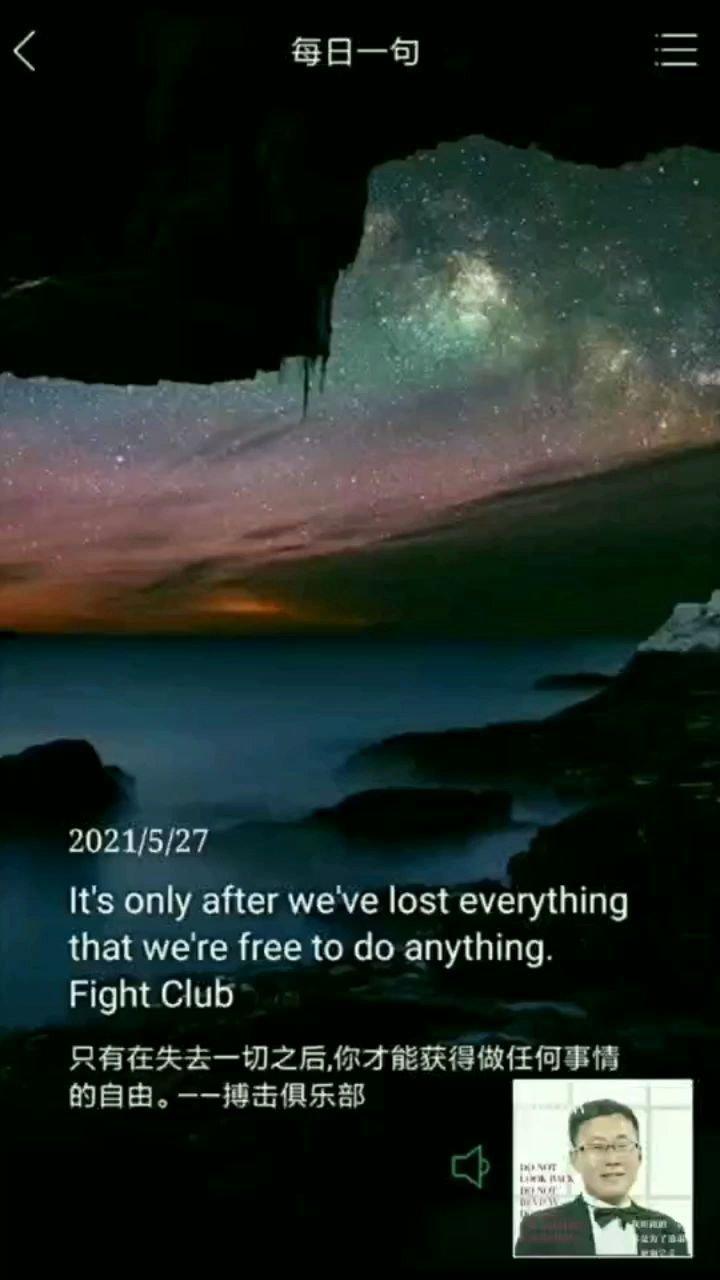 只有在失去一切之后,你才能获得做任何事情的自由。