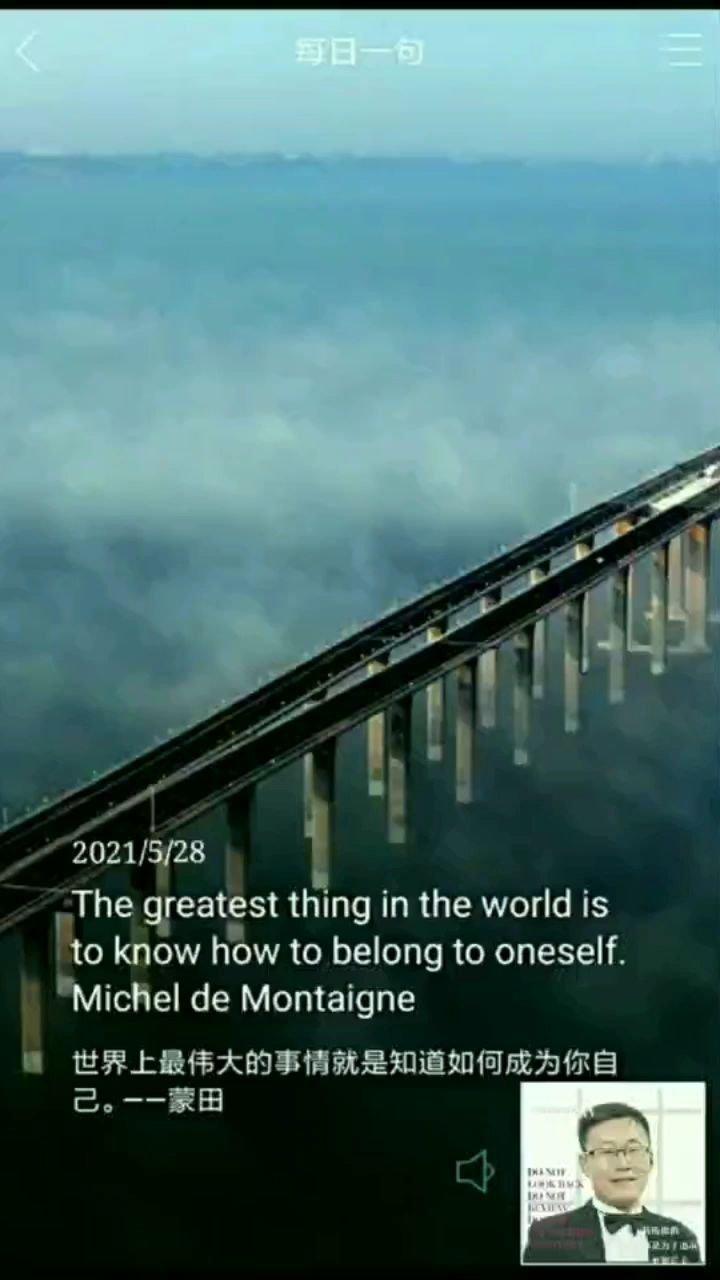 世界上最伟大的事情就是知道如何成为你自己。