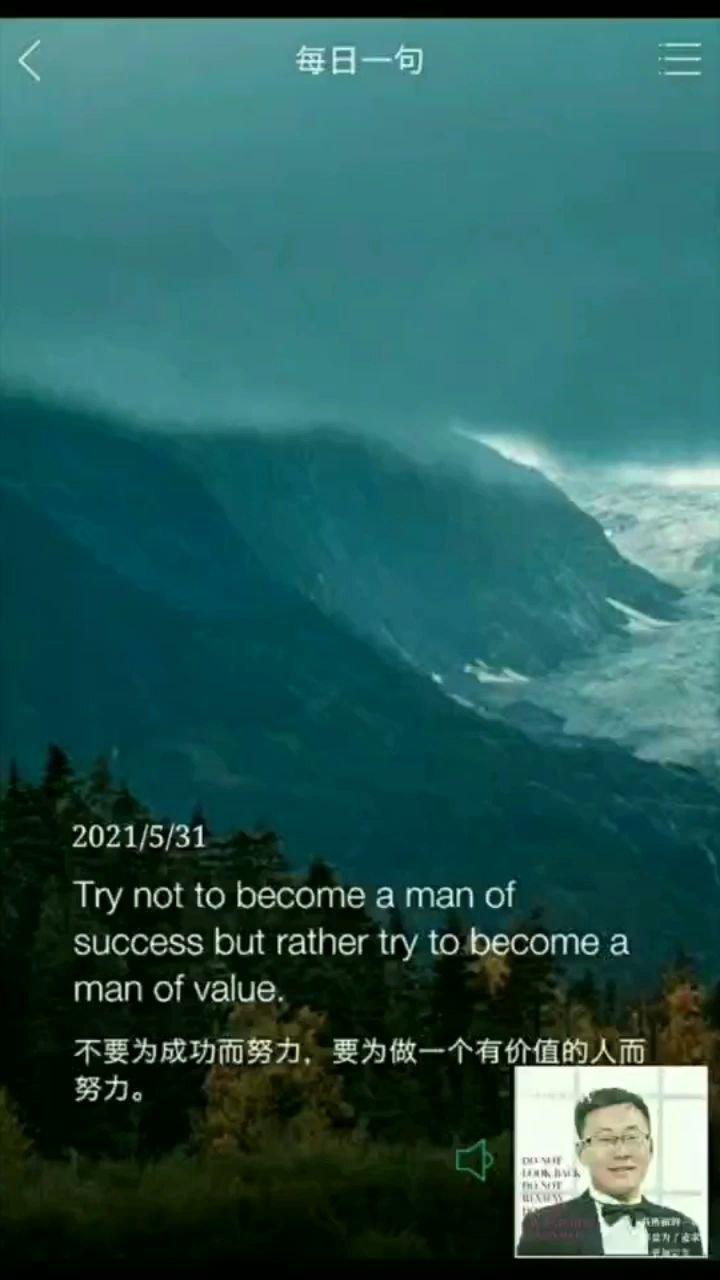 不要为成功而努力,要为做一个有价值的人而努力。