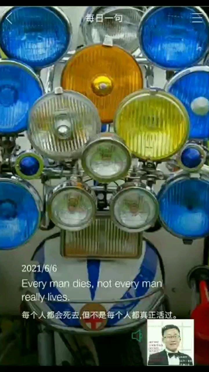 每个人都会死去,但不是每个人都真正活过。