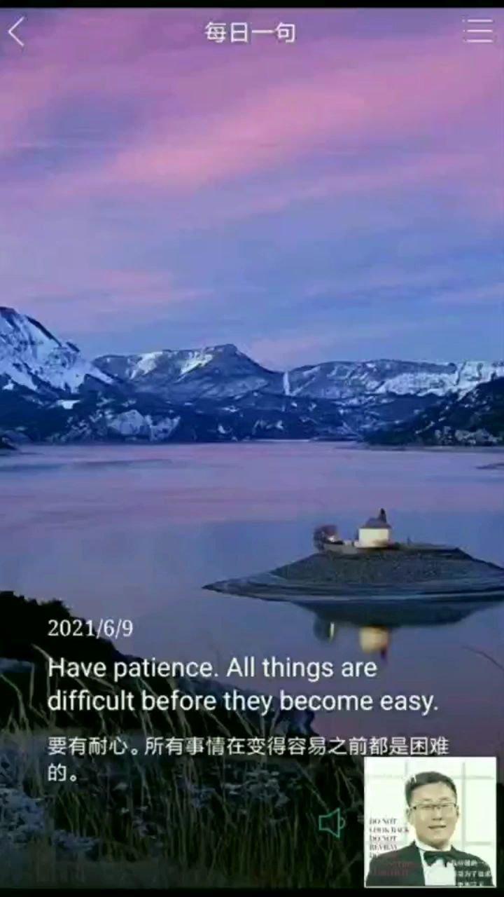 要有耐心。所有事情在变得容易之前都是困难的。