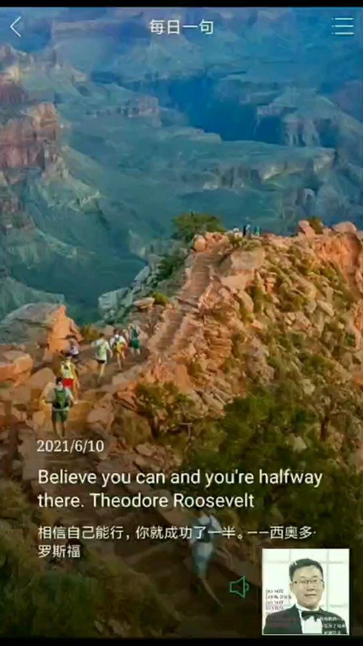 相信自己能行,你就成功了一半。