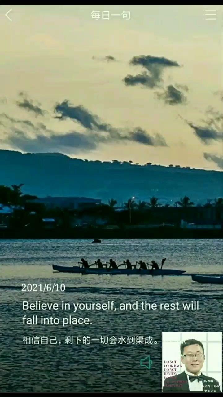 相信自己,剩下的一切会水到渠成。