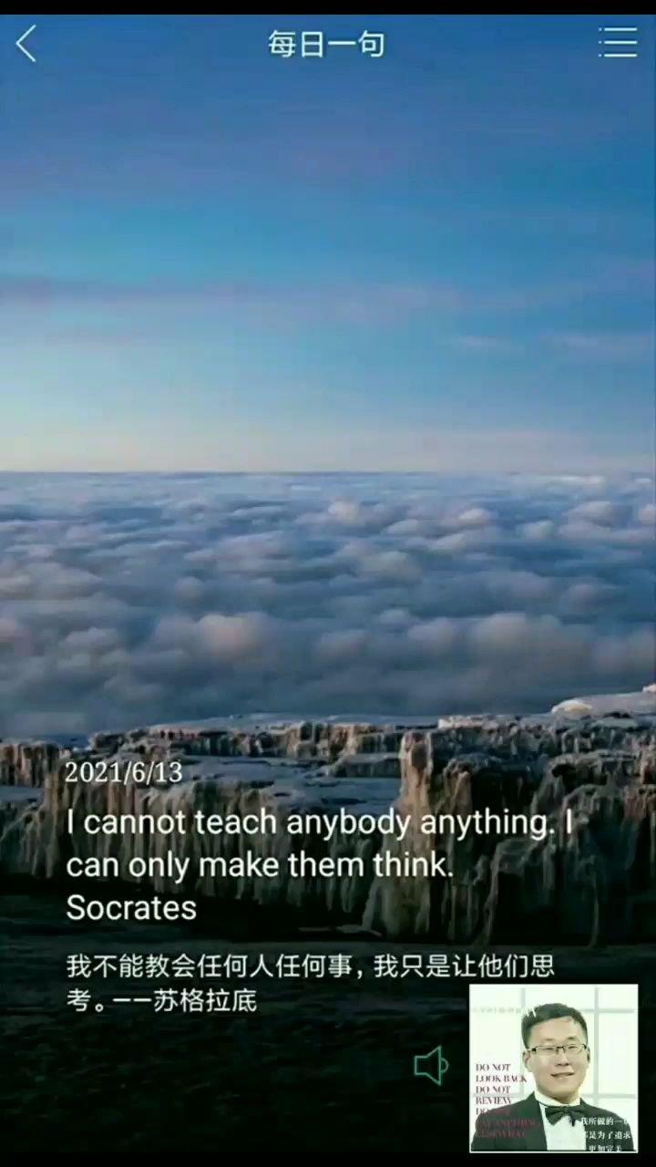我不能教会任何人任何事,我只是让他们思考。