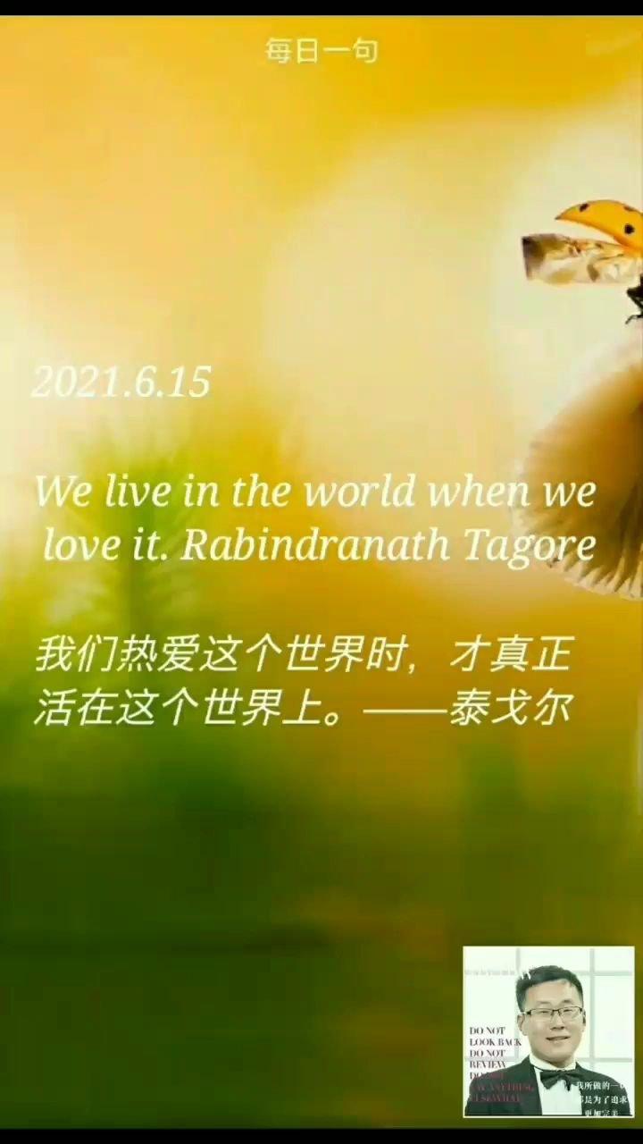 我们热爱这个世界时,才真正活在这个世界上。