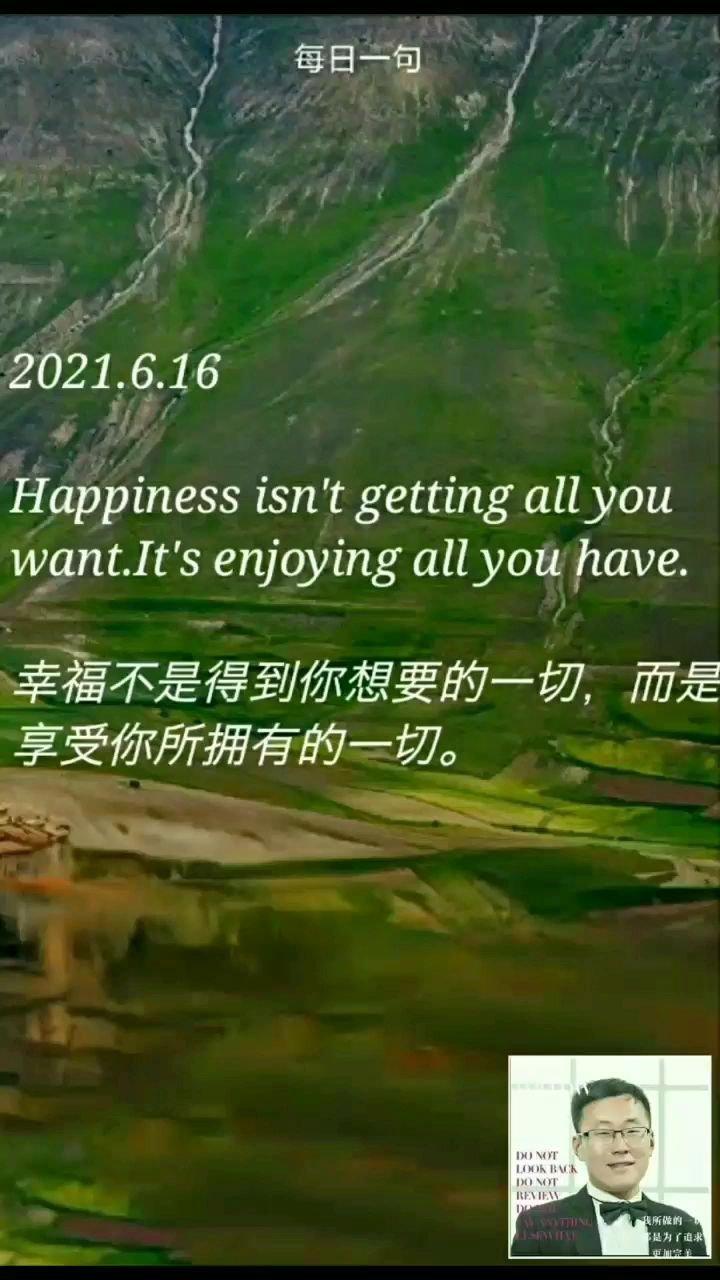 幸福不是得到你想要的一切,而是享受你所拥有的一切。