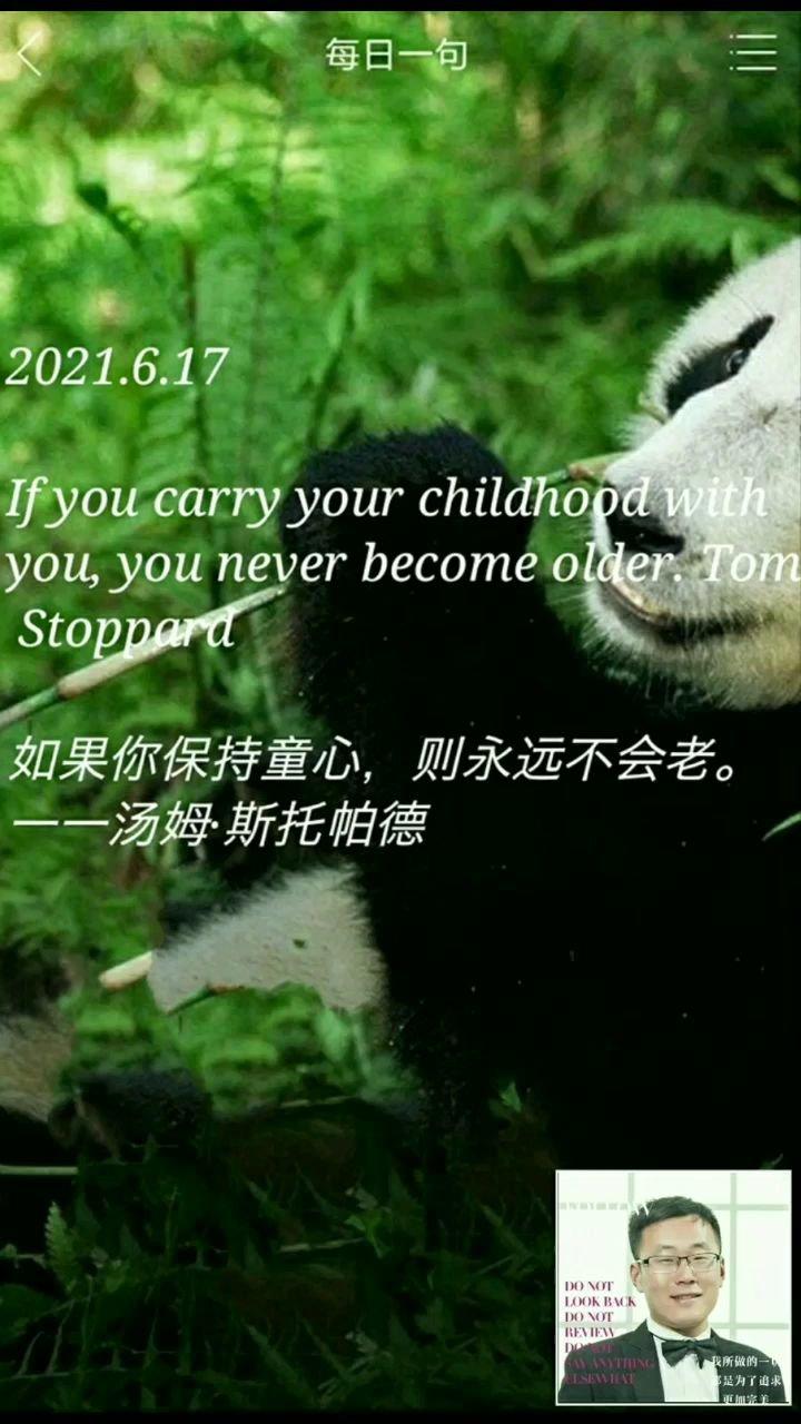 如果你保持童心,则永远不会老。